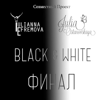 http://www.yulianna.pro/2016/03/black-and-white.html