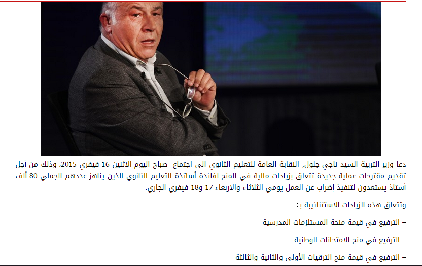 Ashampoo Snap 2015.02.16 16h09m45s 001  - وزير التربية يقترح منح إستثنائية لفائدة 80 ألف أستاذ