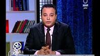 برنامج 90 دقيقه حلقة الجمعه 30-12-2016