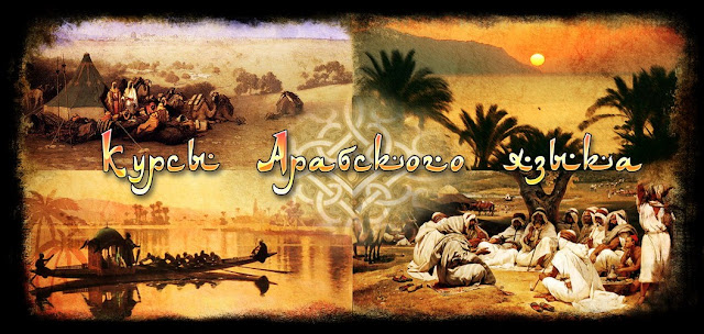 Курсы Арабского Языка в Одессе