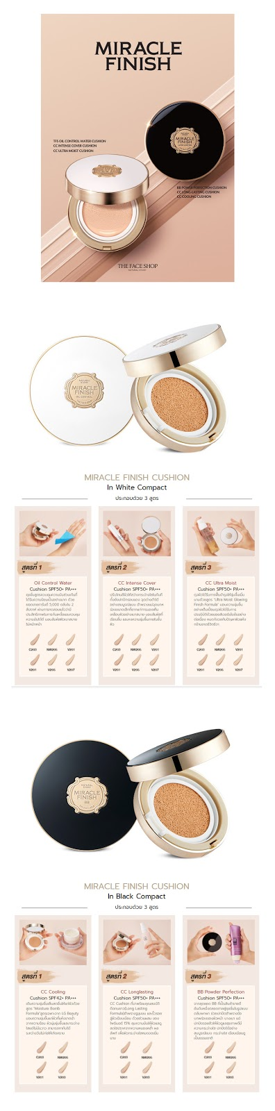 REVIEW: THE FACE SHOP Miracle Finish CC Long Lasting Cushion เห้ย ...