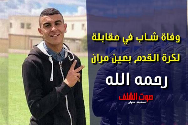 وفاة شاب خلال مباراة كرة القدم بعين مران