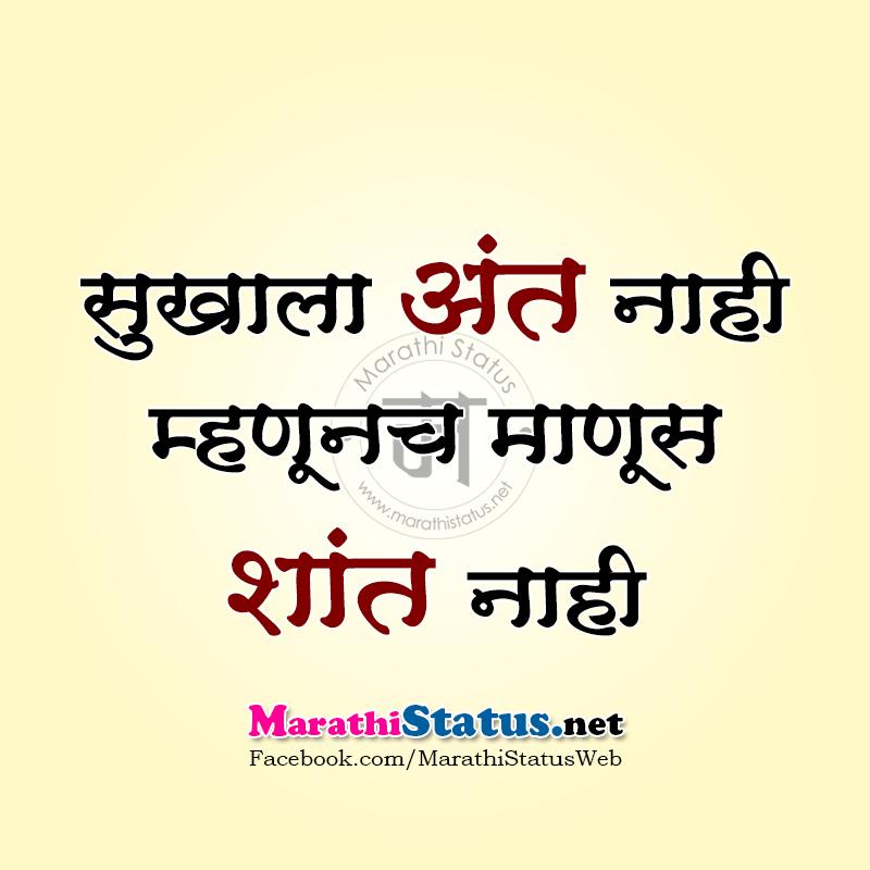 Marathi Humor Images