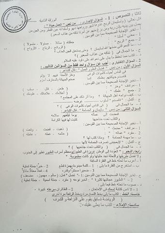 ورقة امتحان لغة عربية الصف الاول الاعدادى الترم الاول 2018 ادارة المنتزة