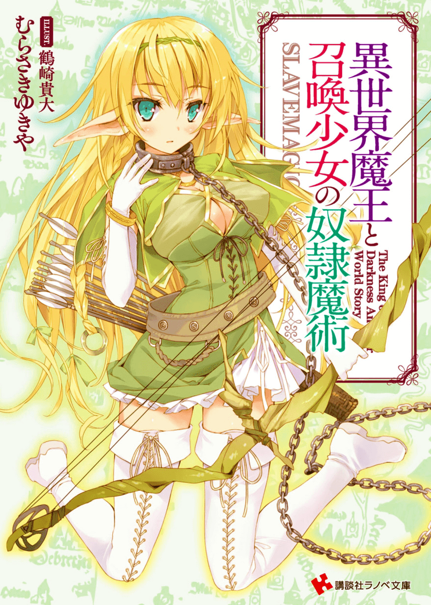 Isekai Maou to Shoukan Shoujo no Dorei Majutsu / How NOT to Summon a Demon Lord Light Novel Online Capa Volume 1