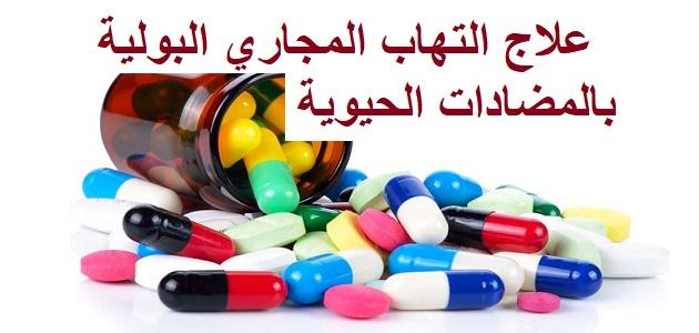 علاج التهاب المجاري البولية بالمضادات الحيوية