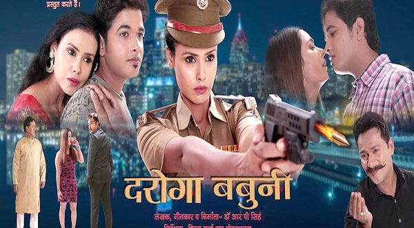 Seema Singh, Ritu Singh, Jjyoti Parmar, Ansh Pratap Singh Next Upcoming Bhojpuri film Daroga Babuni 2017 Wiki, Poster, Release date, Video Songs, Songs list
