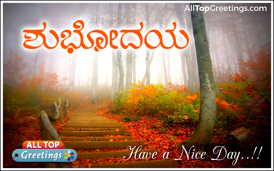 Good Morning Wishes Images In Kannada Beautiful Kannada Good
