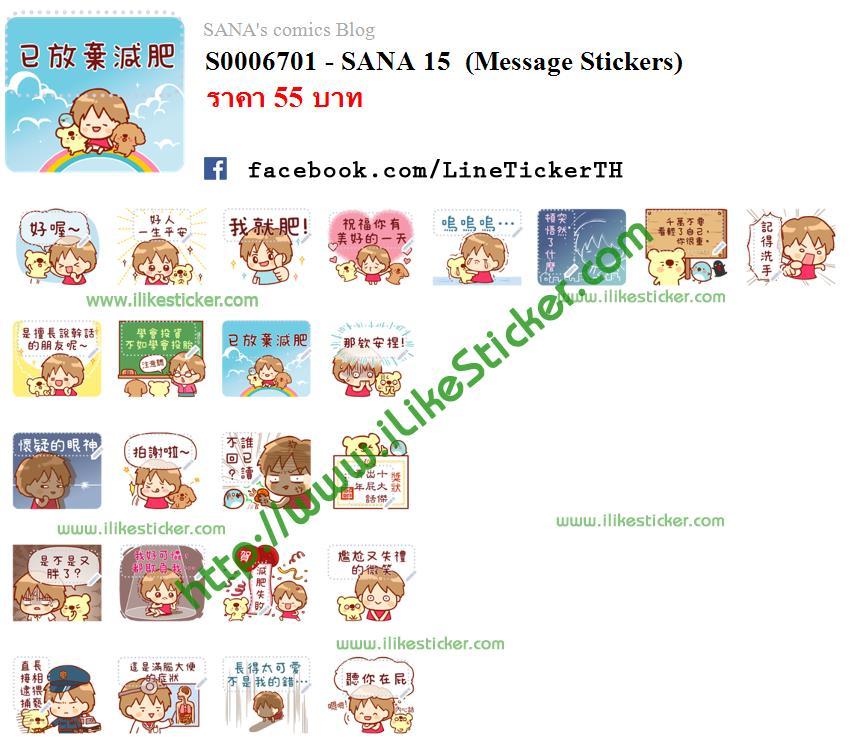 SANA 15  (Message Stickers)