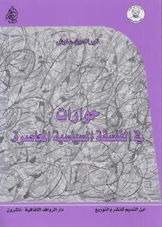 كتاب حوارات في الفلسفة السياسية المعاصرة ـ نور الدين علوش