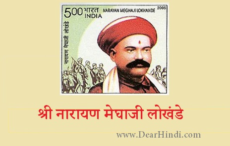 sunday-ravivar-holiday-hindi;श्री नारायण मेघाजी लोखंडे
