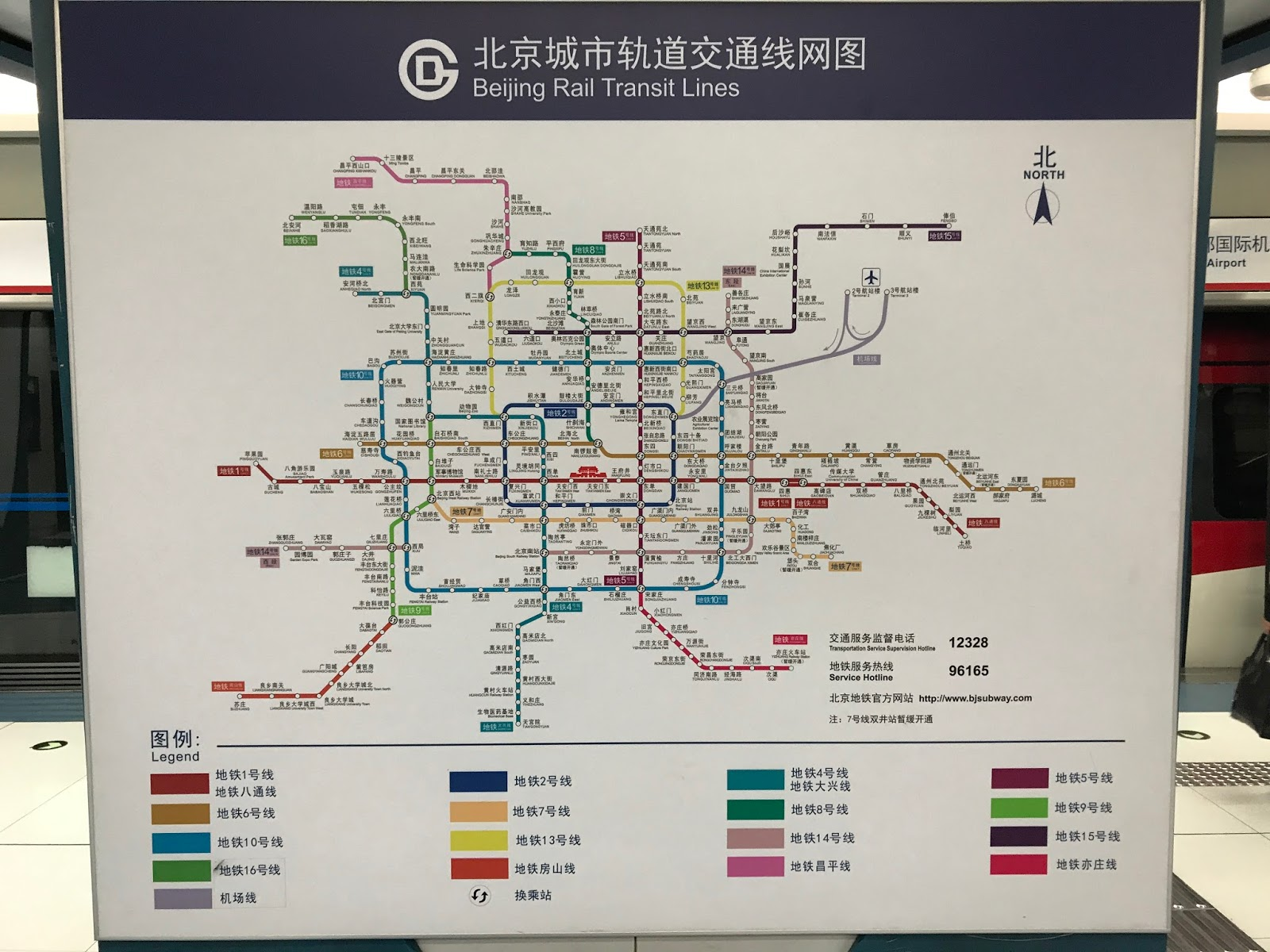 Beijing Subway Map 2017 Legend.Indulgent Sojourns Random Adventures In Food Wine And Travel