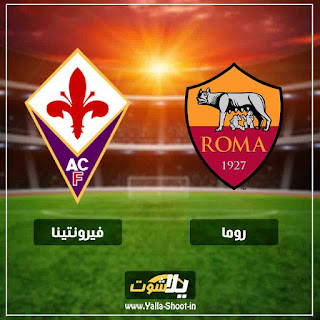 يلا لايف بث مباشر مشاهدة مباراة روما وفيرونتينا اليوم 30-1-2019 في كاس ايطاليا
