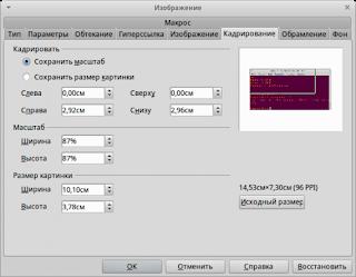 Блог про LibreOffice: LibreOffice: уменьшение размера ...