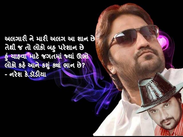 अलगारी ने मारी अलग आ शान छे Gujarati Muktak By Naresh K. Dodia
