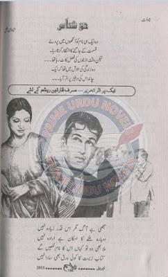 Haq shanas novel by Eman Ali pdf