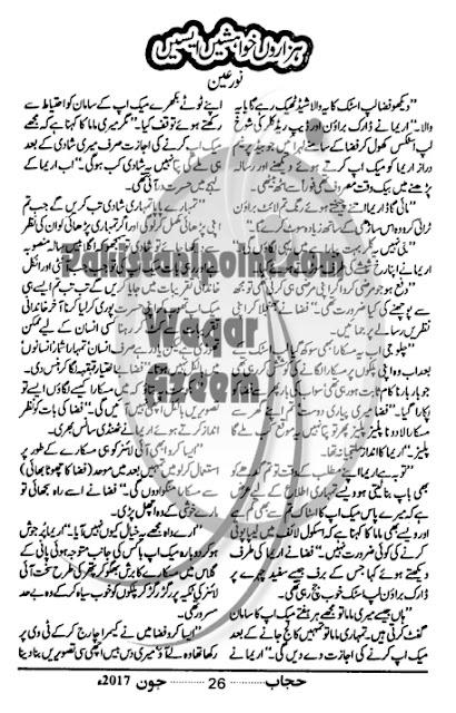 Hazaron khwahishen aesi novel by Noor e Ain