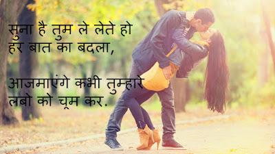 Romantic Love Hindi Status