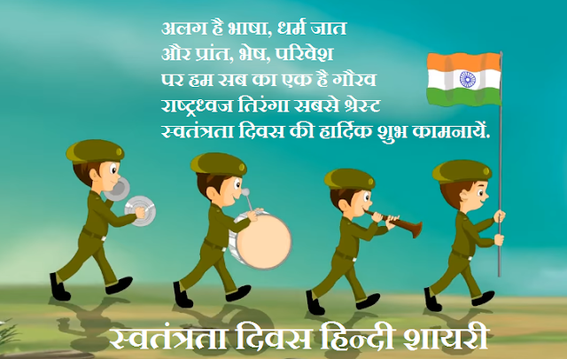 73 स्वतंत्रता दिवस शायरी बधाई sms hindi