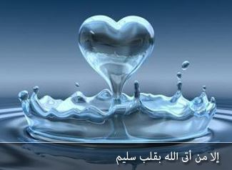 Hati yang Selamat