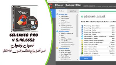تحميل  أفضل برنامج لتنظيف وتحسين أداء التظام CCleaner Pro  5.46.6652