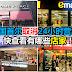 韩国首尔取消24小时营业,快查看有哪些店家!