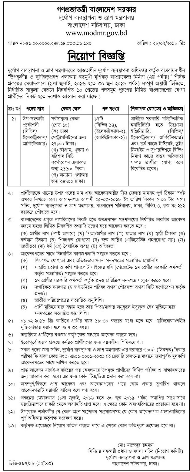 Ministry of Disaster Management and Relief (MODMR) Job Circular 2018