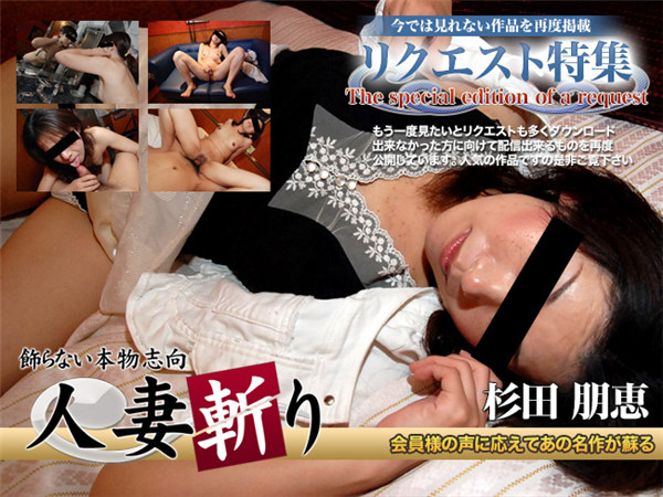 UNCENSORED C0930 ki170128 人妻斬り リクエスト作品集 Request, AV uncensored