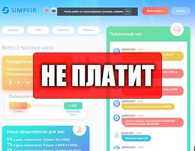 Скриншоты выплат с хайпа simpfir.com