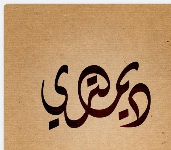 أصل أسم ديمترى وحكم التسمية بيه فى الإسلام