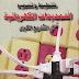 تحميل كتاب تخطيط وتصميم التمديدات الكهربائية في المشاريع الكبرى