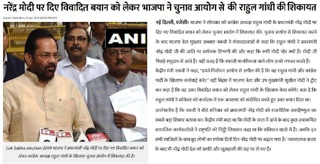 चुनाव आयोग से शिकायत करने के बाद भाजपा नेता मुख़्तार अब्बास नकवी व सत्य पाल जैन ने संवादाताओं से बात करे हुए