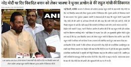 नरेंद्र मोदी पर दिए विवादित बयान को लेकर भाजपा ने चुनाव आयोग से की राहुल गांधी की शिकायत