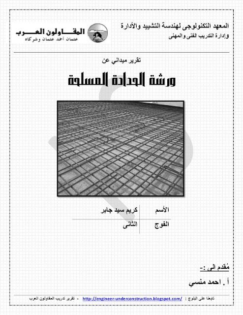 مجموعه تقارير جاهزه للتدريب الصيفي مقدمه لشركه المقاولون العرب