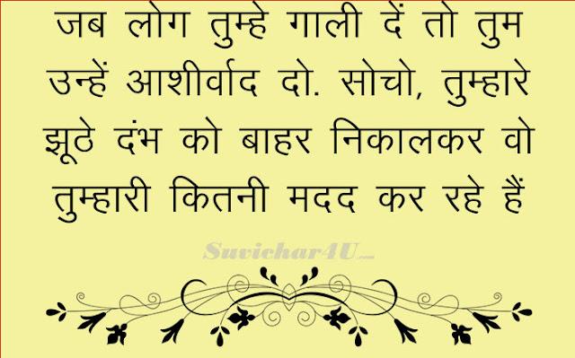 Swami vivekanand suvichar in hindi and english