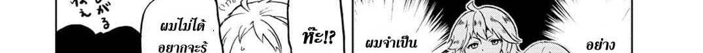 อ่านการ์ตูน Koisuru Yankee Girl ตอนที่ 2 หน้าที่ 30