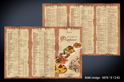 меню за пицария, ресторант, бар енд динър, обедно меню, примерно меню за ресторант, менюта за заведения, меню за кафе, кафе аперитив, кафене, а ла карт меню, барово оборудване, обзавеждане за бар, картонено меню, печат на менюта, дизайн на менюта, изработка на менюта, печатница за менюта, образец на меню, шаблони за менюта, меню дизайн