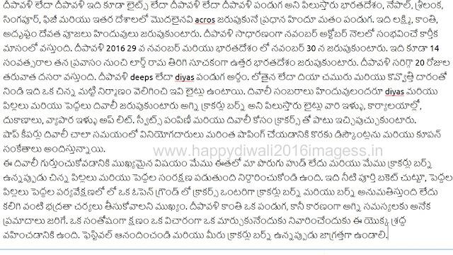 Happy Diwali Essay in Telugu