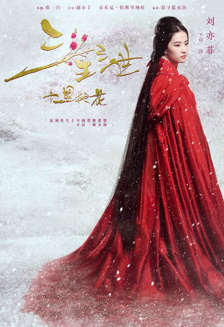 Crystal Liu in Chinese fantasy movie Once Upon A Time