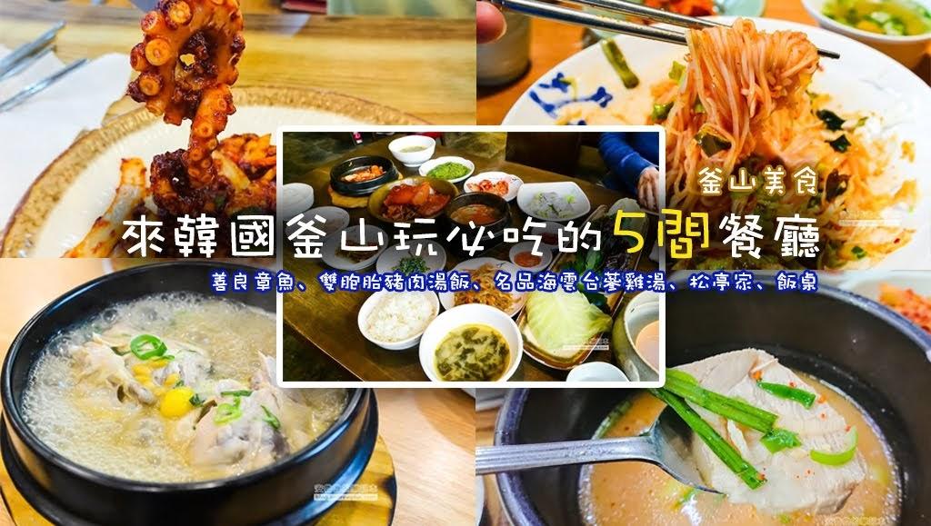 韓國釜山必吃餐廳,釜山美食,釜山推薦餐廳