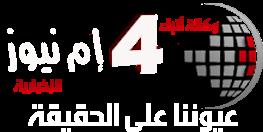 4 ام نيوز | وكالة إخبارية متكاملة