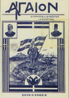 2/3/1913 Απελευθερώνεται η Σάμος