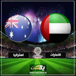 بث مباشر مشاهدة مباراة الامارات واستراليا لايف اليوم 25-1-2019 في كاس امم اسيا