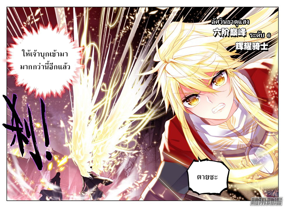 อ่านการ์ตูน Shen Yin Wang Zuo 79 ภาพที่ 7