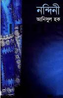 Nandini by Anisul Hoque