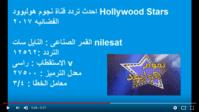 تردد قناة نجوم هوليود