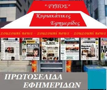 Κυριακάτικες εφημερίδες 11/12/2016....