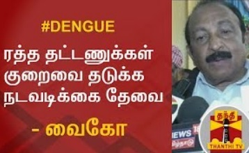 Dengue : Vaiko demands action to prevent decrease in Blood Platelets | Thanthi Tv