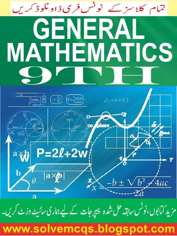 9th Class Math Book