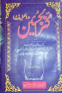 Kanz Ul Amal Book